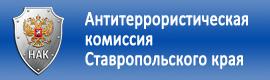 Антитеррористическая комиссия Ставропольского края