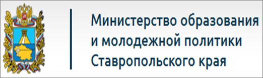 Минестерство образование Ставропольского края